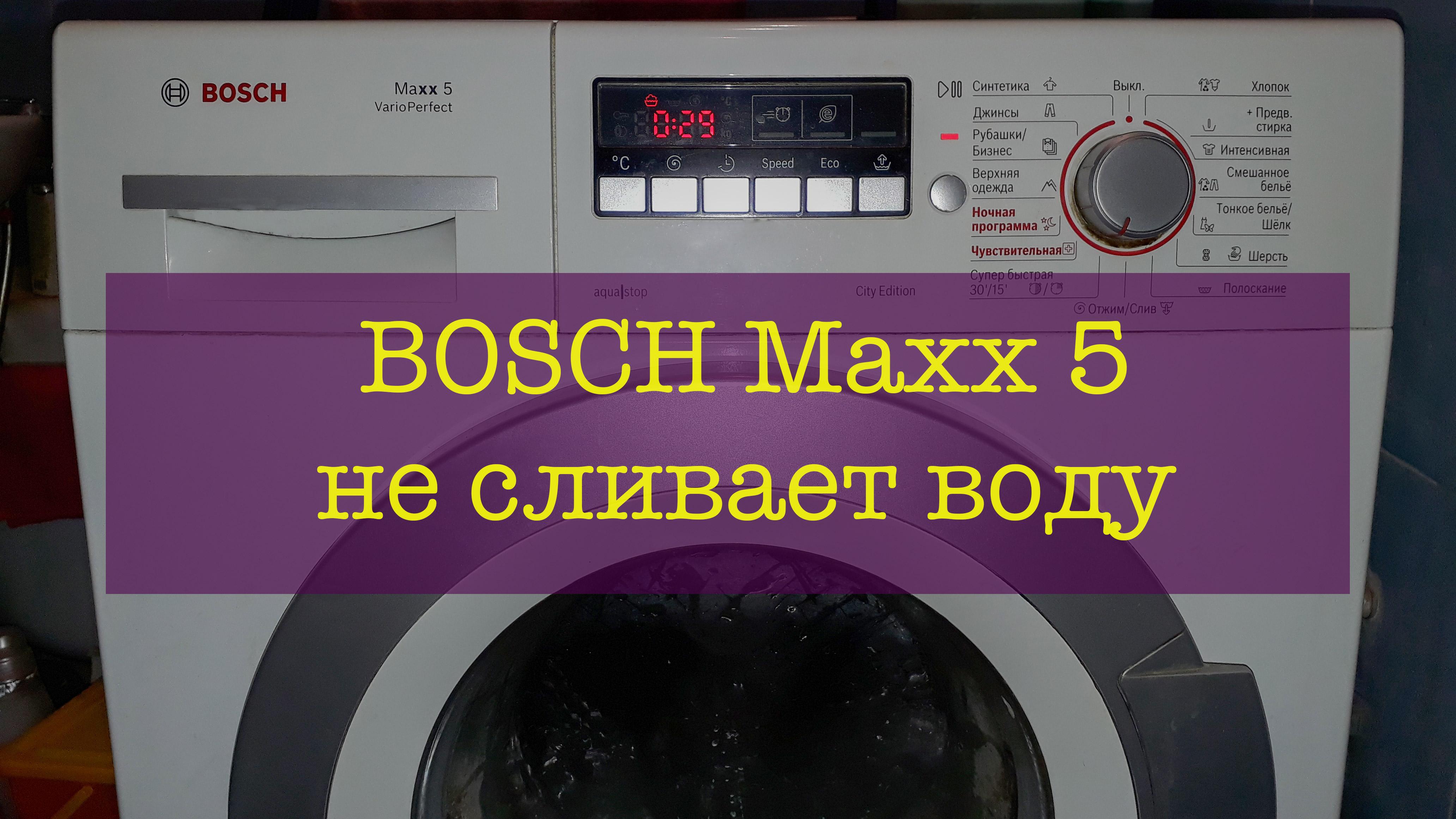 Бош макс 5 ремонт стиральных машин своими руками 17