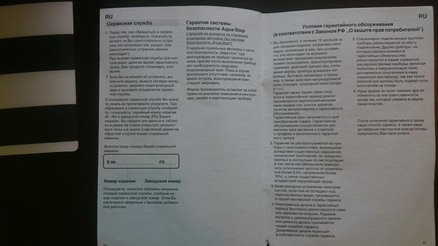 Инструкция стиральные машины bosch wft 2830